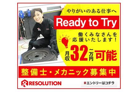 人員不足による緊急募集!大型車の車検、整備★高時給2,000円★37万円以上可能!!