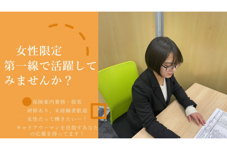 ☆高時給☆研修あり☆キャリアアップ・正社員希望の方必見!保険案内業務