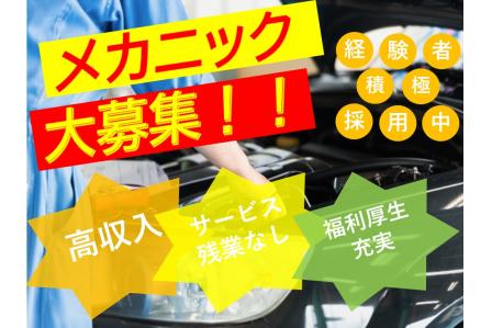 【稲敷市】積極採用中☆整備職経験者には必見!!☆某大手ディーラーでの整備業務!