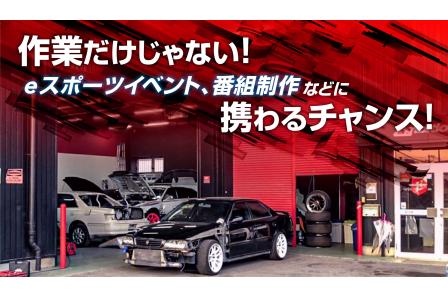 見沼区「スポーツカーの鈑金・塗装!」月収30万円可能