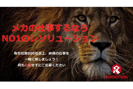 【いすゞ東京北SCで整備】大型整備経験を活かしませんか、近くの職場で働けます