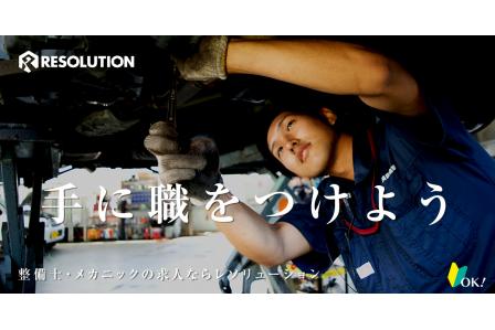 新規プロジェクト立ち上げの為のオープニングメンバー|タイヤ組み換え・配送業務|高月給27万円以上可能
