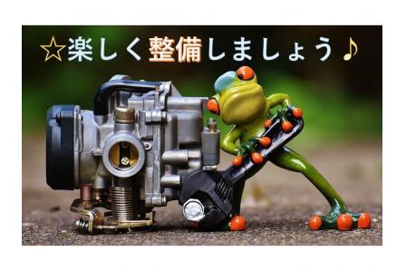 【急募案件!】神栖市で働く!自動車整備業務!!