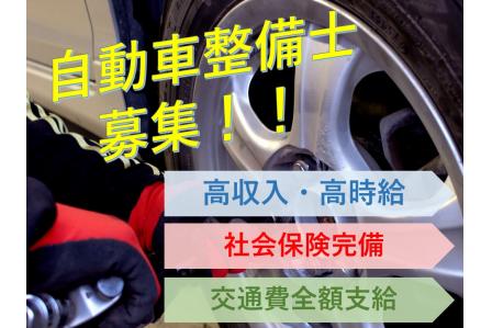 【栃木県佐野市】急募!民間整備工場での整備業務!!