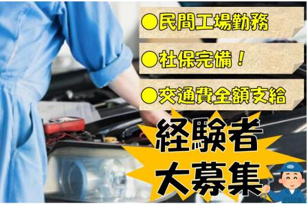 民間整備工場での車検・整備のお仕事!