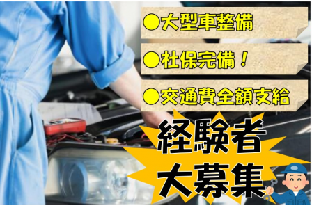 整備経験者大募集!工場での自動車とトラック整備のお仕事です!