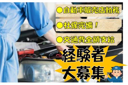【経験者優遇】自動車販売店での整備業務!