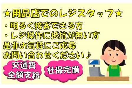 【急募】大手カー用品店での接客・販売のお仕事です!