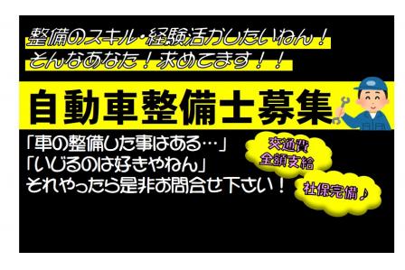 【正社員登用もアリ?!】自動車整備がお好きな方大・大・大募集!!