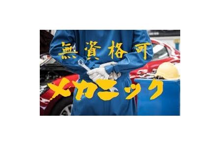 【注目案件!!】江南市時給1200円~メカニックのお仕事♪