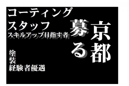 >>正社員登用有<<自動車ボディーの塗装のお仕事!