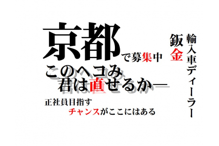 >>正社員登用有<<自動車鈑金修理のお仕事!