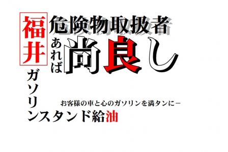 【危険物乙四あれば尚良し!】ガソリンスタンドでの給油・接客業務!