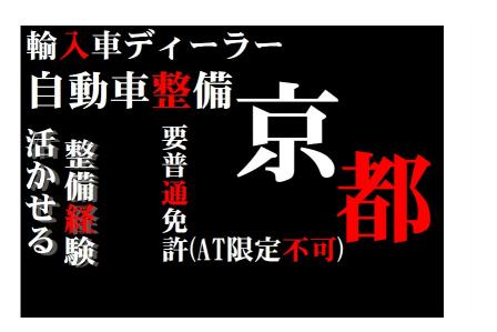 >>正社員登用有<<自動車整備士のお仕事!