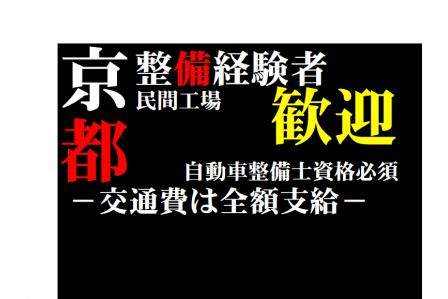 【整備士資格保有者募集】民間整備工場での経験者優遇☆
