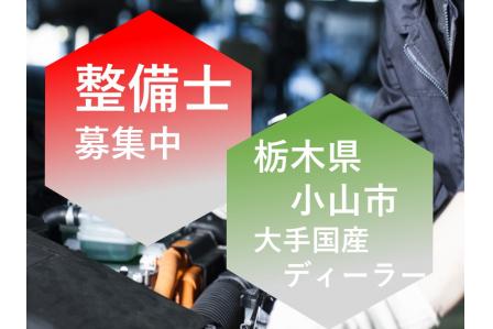 【栃木県小山市】★国産ディーラーでの整備業務★