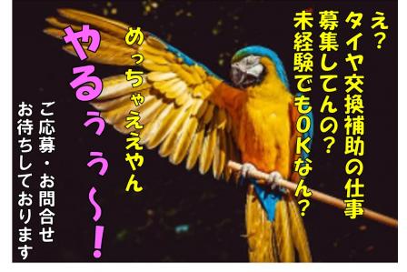 【急募】ホームセンターでのタイヤ交換補助作業