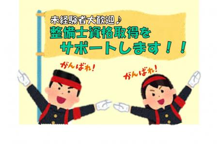 無資格・未経験の方も大歓迎☆自動車整備補助のお仕事!