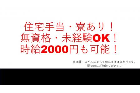 急募!【東金市】住宅手当あり!!資格不要!大手国産メーカーの納車前用品取付(RS-C-481)