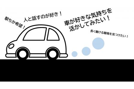 ★駅近★大手レンタカー受付スタッフ 【千葉市】RS-C-419