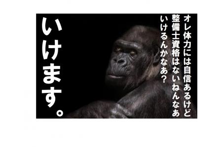 福知山市のカー用品販売店でのメカニック、販売のお仕事!