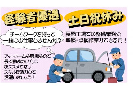 ★嬉しい土日祝休み★民間工場での車検・点検作業!