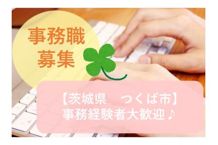 【つくば市】事務職募集~未経験歓迎!☆経験者優遇!!