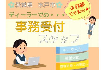 【水戸市】☆未経験OK!!受付事務職募集☆経験者優遇!!