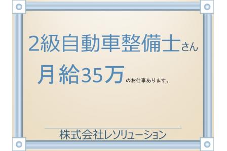 ⚠時給2,000円以上マジで確約⚠ 大手ディーラーのメカニック大募集!!