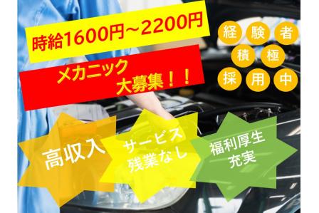 【つくば市】大手国産車ディーラーでの整備業務!入社二年で年収500万円も可能!