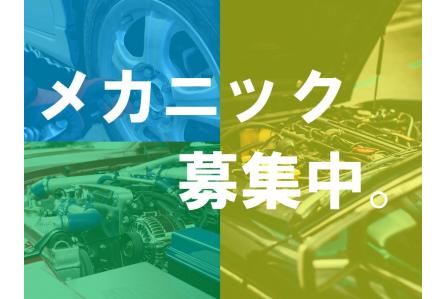 【佐野市】大手の国産車ディーラー!【!急募!】年収500万円も可能♪