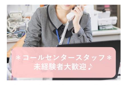 ☆未経験者大歓迎!即日就業可能!コールセンターでのお仕事!!