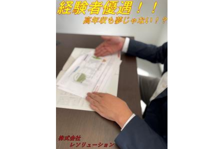 【高年収】自動車販売営業職【経験者優遇】